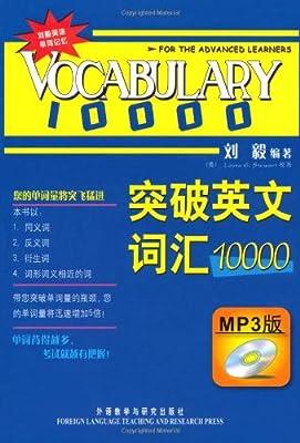突破英文词汇10000.pdf