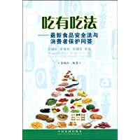 吃有吃法:最新食品安全法与消费者保护问答