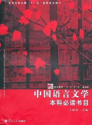 中国语言文学本科必读书目.pdf