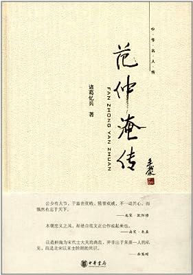 范仲淹传.pdf