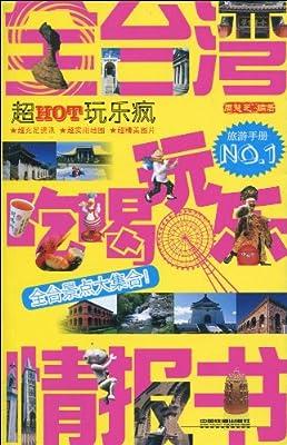 全台湾吃喝玩乐情报书:超HOT玩乐疯.pdf