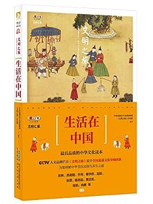 文明之旅:生活在中国.pdf