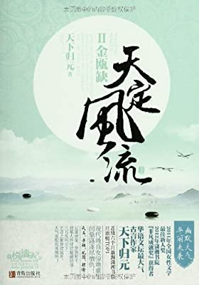 天定风流2:金瓯缺.pdf