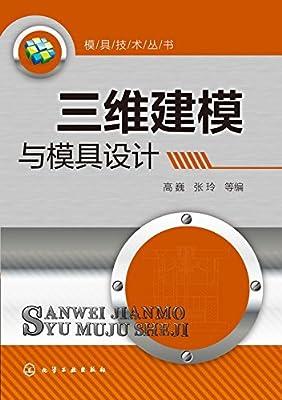 模具技术丛书--三维建模与模具设计.pdf