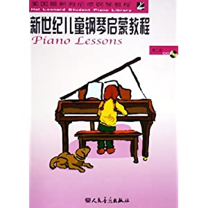 新世纪儿童钢琴启蒙教程(第2册)(附光盘)/克瑞德