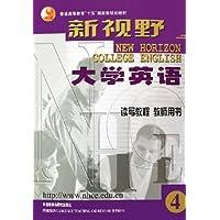 新视野大学英语4:读写教程
