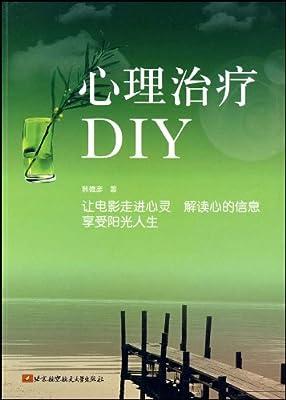心理治疗DIY.pdf