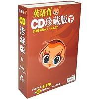 英语角CD珍藏版下