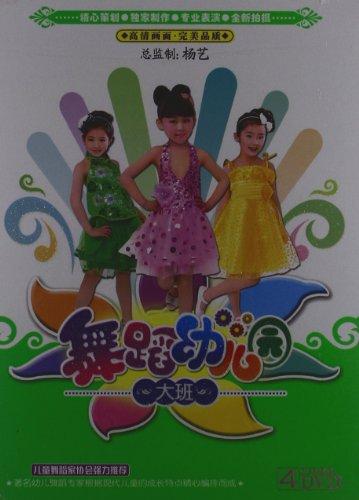 舞蹈幼儿园:大班(4dvd)