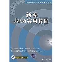 新编Java实用教程