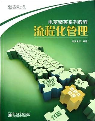 电商精英系列教程:流程化管理.pdf