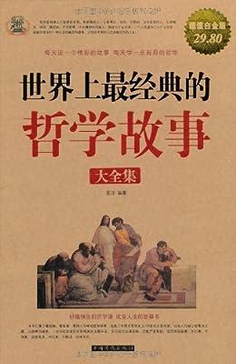 世界上最经典的哲学故事大全集.pdf