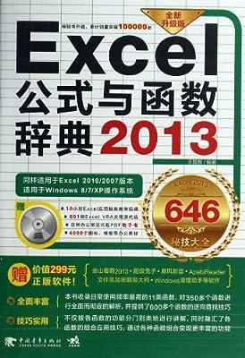 Excel公式与函数辞典2013.pdf