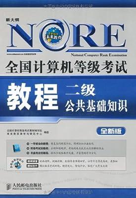 全国计算机等级考试教程:二级公共基础知识.pdf