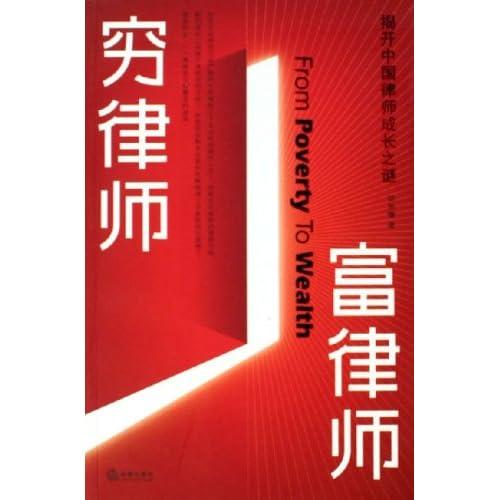 穷律师富律师(揭开中国律师成长之谜)
