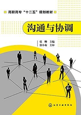 沟通与协调.pdf