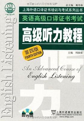 英语高级口译证书考试:高级听力教程.pdf