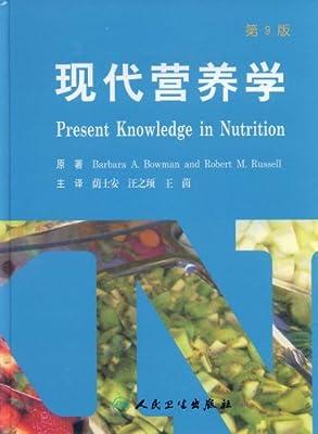 现代营养学.pdf