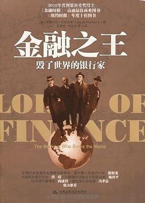 金融之王.pdf