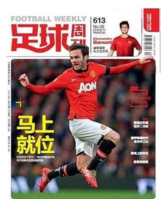 足球周刊2014年2月11日 613期 马塔 海报:C罗金球奖 秩序手册.pdf