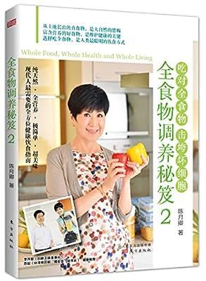 全食物调养秘笈2.pdf