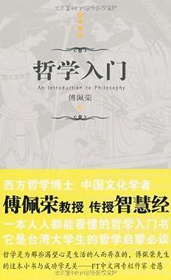 哲学入门.pdf