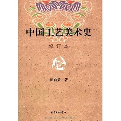 中国工艺美术史.pdf