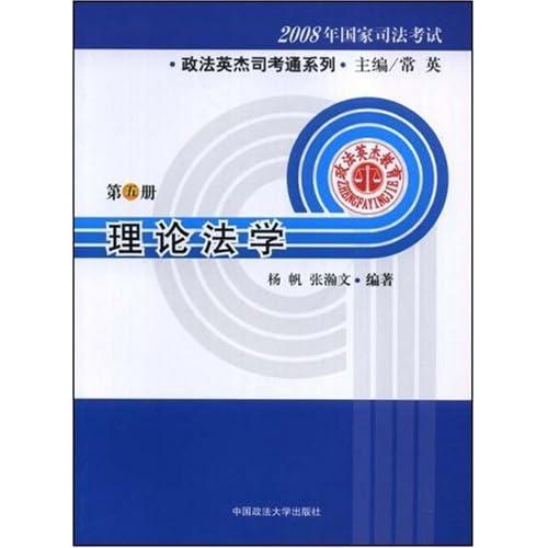 理论法学(第五册)