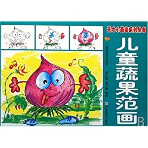 童心童画/37 谈儿童蔬果