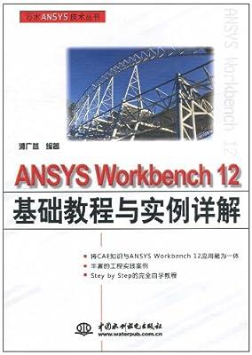 ANSYS Workbench 12基础教程与实例详解.pdf