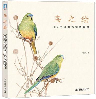 鸟之绘:38种鸟的色铅笔图绘.pdf