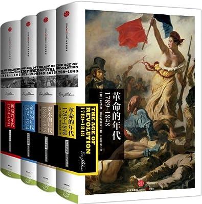 霍布斯鲍姆:年代四部曲系列.pdf
