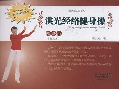 洪光经络健身操随身带.pdf