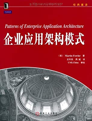 企业应用架构模式.pdf