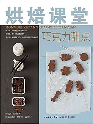烘焙课堂:巧克力甜点.pdf
