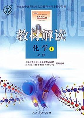 教材解读:高中化学 必修1.pdf