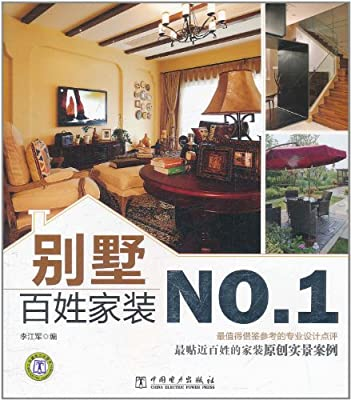 百姓家装NO.1:别墅.pdf