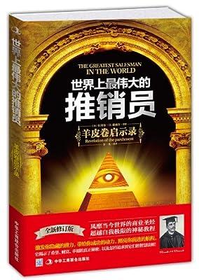 世界上最伟大的推销员:羊皮卷启示录.pdf