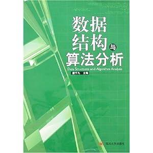 数据结构与算法分析/唐宁九-图书-亚马逊中国