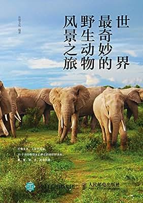 世界最奇妙的野生动物风景之旅.pdf
