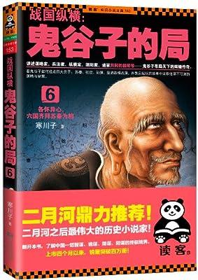 战国纵横•鬼谷子的局6.pdf