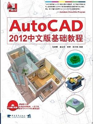 AutoCAD 2012中文版基础教程.pdf