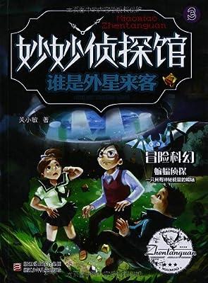 妙妙侦探馆:谁是外星来客.pdf