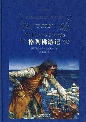 格列佛游记.pdf