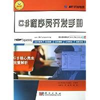 C#程序员开发手册:C#核心类库完整解析