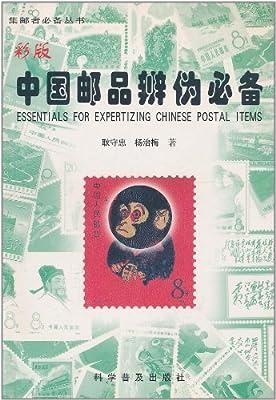 中国邮品辨伪必备:彩版.pdf
