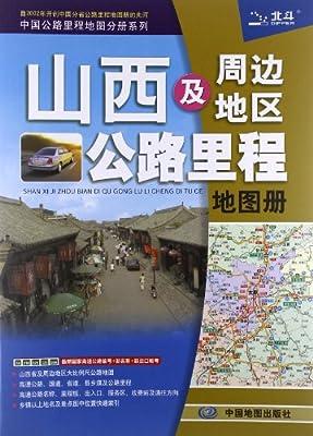 山西及周边地区公路里程地图册.pdf