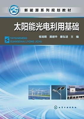 新能源系列规划教材:太阳能光电利用基础.pdf