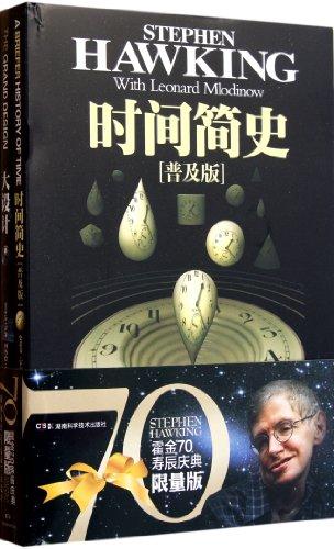 2012年霍金70寿辰庆典限量版(套装共2册):大设计 时间
