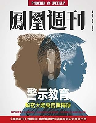 香港凤凰周刊 2015年第27期 警示教育:解密大陆高官忏悔录.pdf